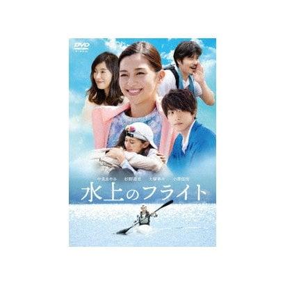 水上のフライト [DVD]