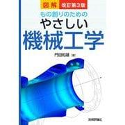 図解 もの創りのためのやさしい機械工学 改訂第3版 [単行本]