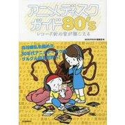 アニメディスクガイド80's―レコード針の音が聴こえる [単行本]