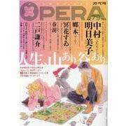 OPERA 79(EDGE COMIX) [コミック]