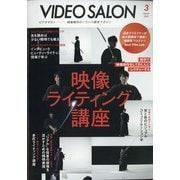 ビデオ SALON (サロン) 2021年 03月号 [雑誌]