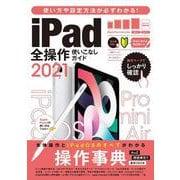 iPad全操作使いこなしガイド2021-全機種対応の人気操作事典 iPad全操作使いこなしガイド2020 [単行本]