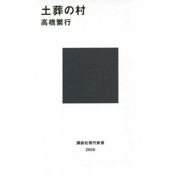 土葬の村(講談社現代新書) [新書]