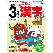 ねこねこ日本史でよくわかる 小学3年生のねこねこ漢字ドリル [全集叢書]