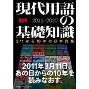 現代用語の基礎知識別冊 3.11から10年の日本列島-東日本大震災から、コロナ禍の今日まで。 [ムックその他]