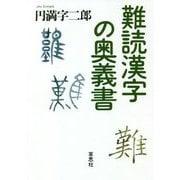 難読漢字の奥義書 [単行本]