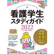 看護学生スタディガイド〈2022〉 第8版 [単行本]