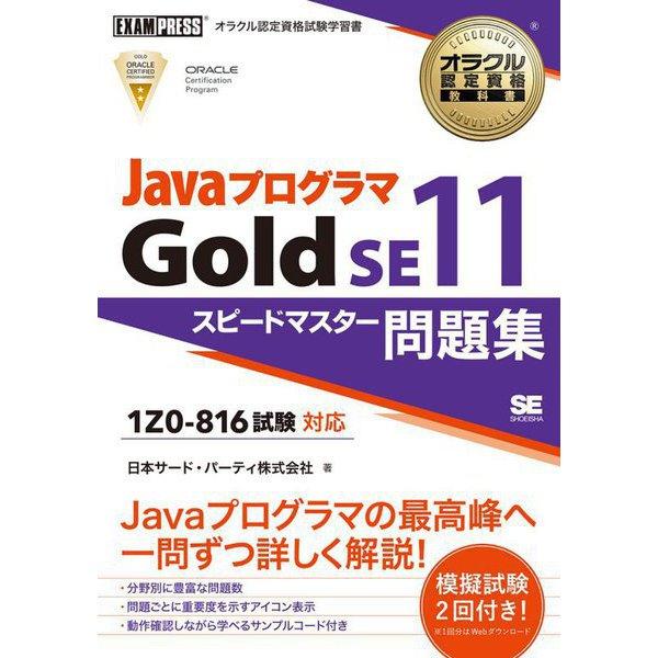 JavaプログラマGold SE11スピードマスター問題集(試験番号:1Z0-816)(オラクル認定資格教科書) [単行本]
