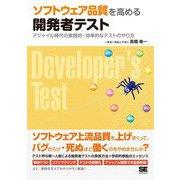 ソフトウェア品質を高める開発者テスト―アジャイル時代の実践的・効率的なテストのやり方 [単行本]