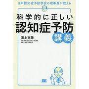 科学的に正しい認知症予防講義―日本認知症予防学会の理事長が教える [単行本]
