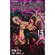 呪術廻戦 15(ジャンプコミックス) [コミック]