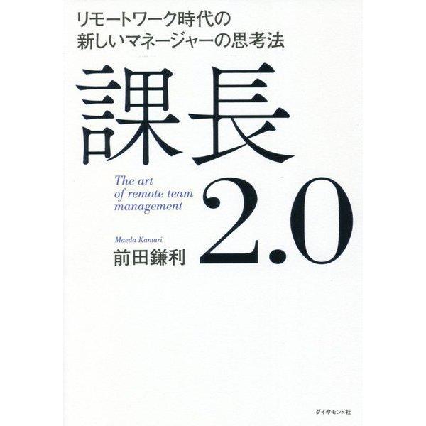 課長2.0―リモートワーク時代の新しいマネージャーの思考法 [単行本]