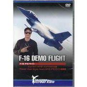 DVD F―16 デモフライト [磁性媒体など]