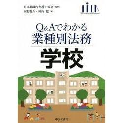 Q&Aでわかる業種別法務 学校 [全集叢書]