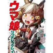 ウマ娘 シンデレラグレイ 2(ヤングジャンプコミックス) [コミック]