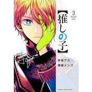 【推しの子】 3(ヤングジャンプコミックス) [コミック]