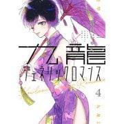 九龍ジェネリックロマンス 4(ヤングジャンプコミックス) [コミック]