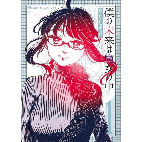 僕の未来は魔女の中 1(集英社ホームコミックス) [コミック]