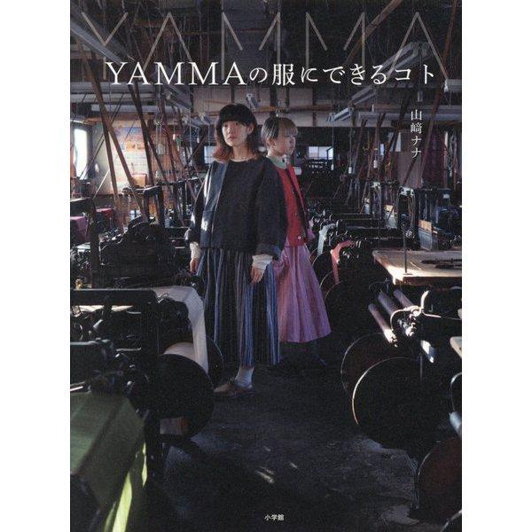YAMMAの服にできるコト [単行本]