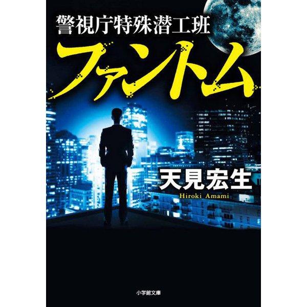 警視庁特殊潜工班 ファントム(小学館文庫) [文庫]