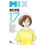 MIX<17>(ゲッサン少年サンデーコミックス) [コミック]