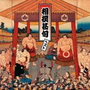 相撲甚句 ベスト (BEST SELECT LIBRARY 決定版)