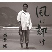 風に訊け 映画俳優・高倉健 歌の世界