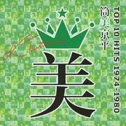 筒美京平 TOP 10 HITS 1974-1980