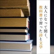 大人になって聞く、教科書で習った詩と文学 ベスト (BEST SELECT LIBRARY 決定版)