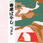 寄席ばやし ベスト (BEST SELECT LIBRARY 決定版)