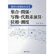 数学の本質をさぐる〈1〉集合・関係・写像・代数系演算・位相・測度 [単行本]