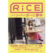 RiCE NO.17 WINTER 2021 [単行本]