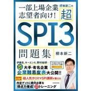 柳本新二の超SPI3問題集―一部上場企業志望者向け! [単行本]