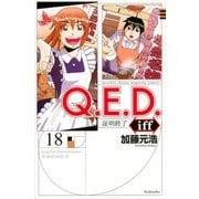 Q.E.D.iff -証明終了-(18)(講談社コミックス月刊マガジン) [コミック]