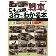日本と世界の戦車が3行でわかる本―第一次・第二次大戦編 [単行本]