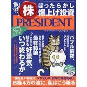 PRESIDENT (プレジデント) 2021年 3/5号 [雑誌]