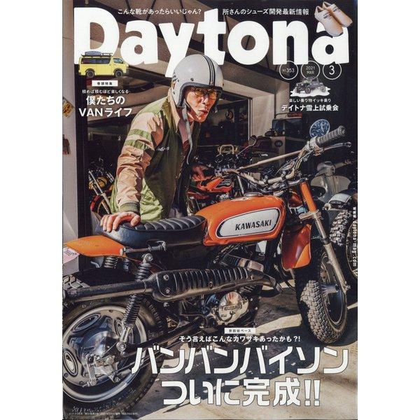 Daytona (デイトナ) 2021年 03月号 [雑誌]
