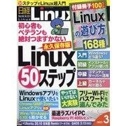 日経 Linux (リナックス) 2021年 03月号 [雑誌]