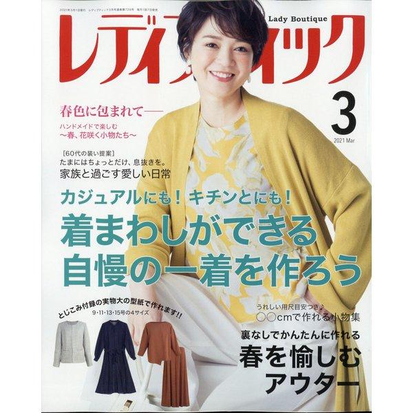 レディブティック 2021年 03月号 [雑誌]