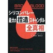 BAD BLOOD シリコンバレー最大の捏造スキャンダル全真相 [単行本]