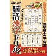 持ち歩き 脳活漢字ドリル vol.6(白夜ムック<644>) [ムックその他]