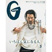 GINZA (ギンザ) 2021年 03月号 [雑誌]