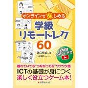 オンラインで楽しめる学級リモートレク60 [単行本]