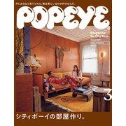 POPEYE (ポパイ) 2021年 03月号 [雑誌]