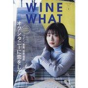 WINE WHAT!? (ワインホワット) 2021年 03月号 [雑誌]