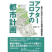 アフターコロナの都市計画-変化に対応するための地域主導型改革 [単行本]
