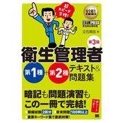 超スピード合格!衛生管理者第1種+第2種テキスト&問題集 第3版 (安全衛生教科書) [単行本]