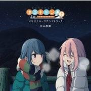 TVアニメ ゆるキャン△ SEASON2 オリジナル・サウンドトラック
