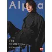 TV GUIDE Alpha EPISODE MM (VOL TVガイドMOOK 59号) [ムックその他]
