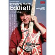 Everybody Wants Eddie!!-エディ・ヴァン・ヘイレンに捧ぐ(シンコー・ミュージックMOOK YOUNG GUITAR SPECIA) [ムックその他]